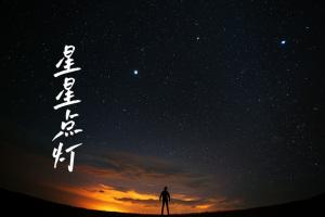 《星星点灯》吉他谱_郑智化_吉他弹唱视频教学讲解