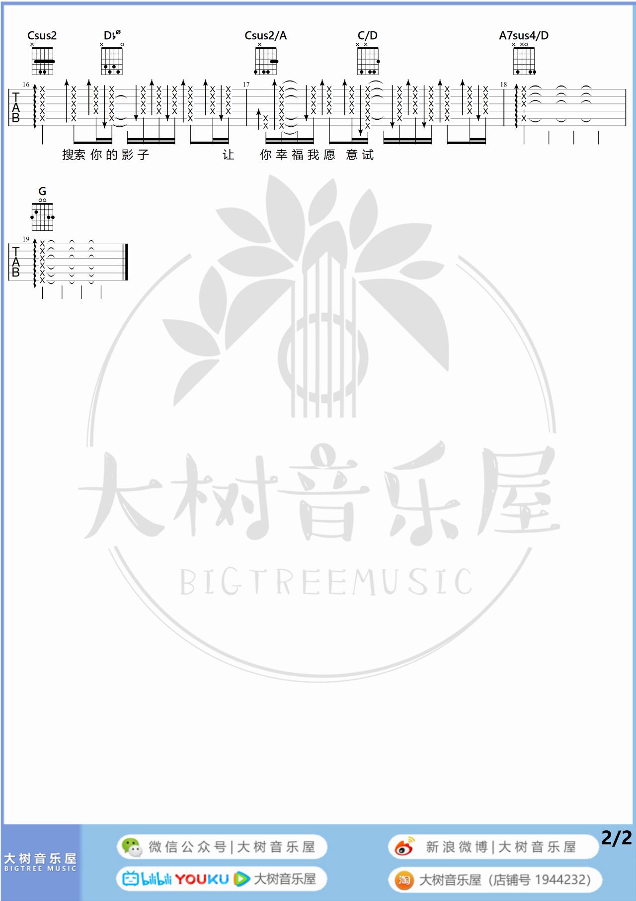 吉他派《爱就一个字》吉他六线谱-2