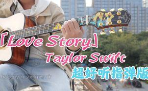 《Love Story》吉他谱_指弹版吉他谱_指弹视频演示示范