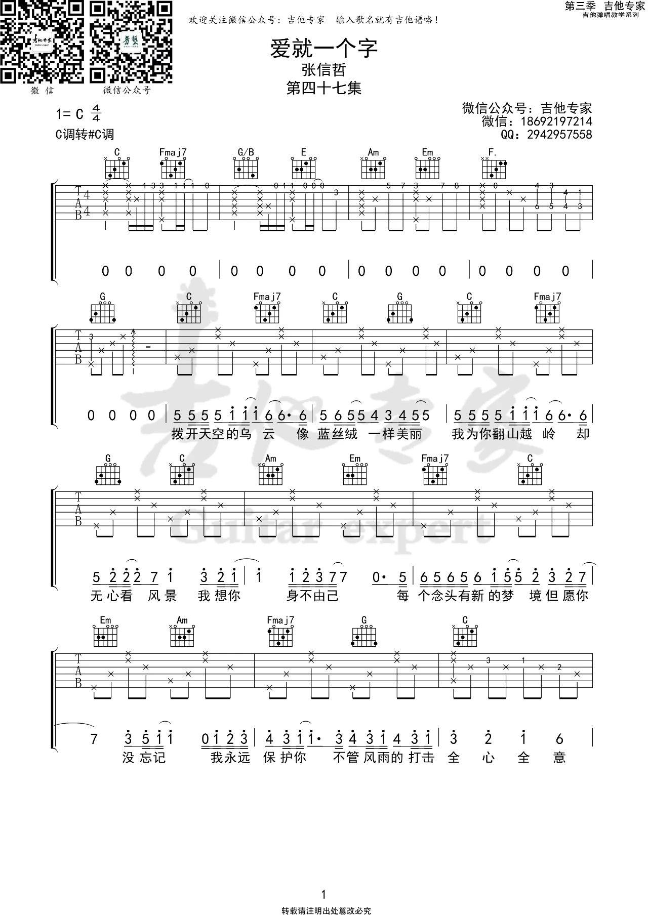吉他谱《爱就一个字》吉他谱-1