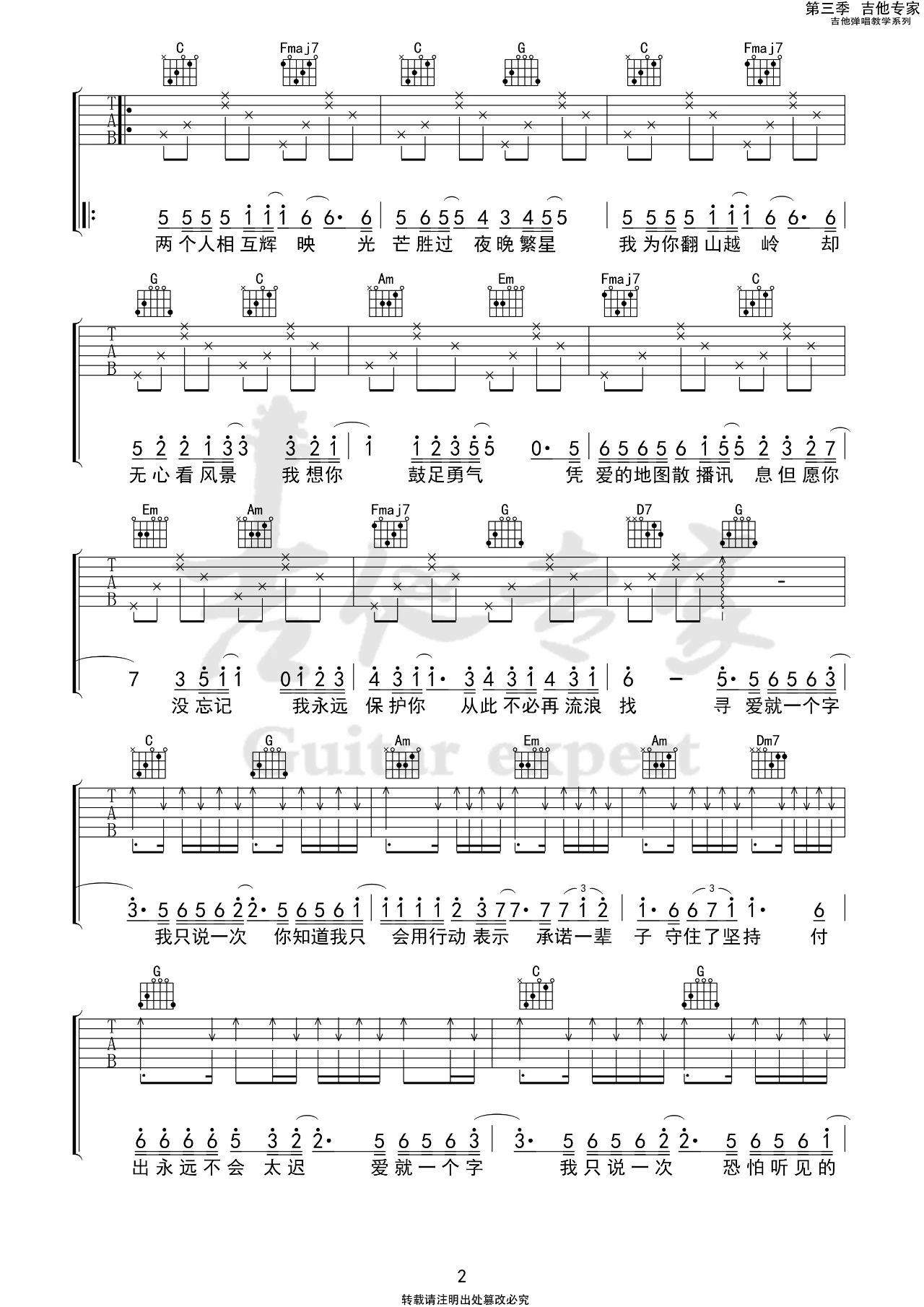 吉他谱《爱就一个字》吉他谱-2