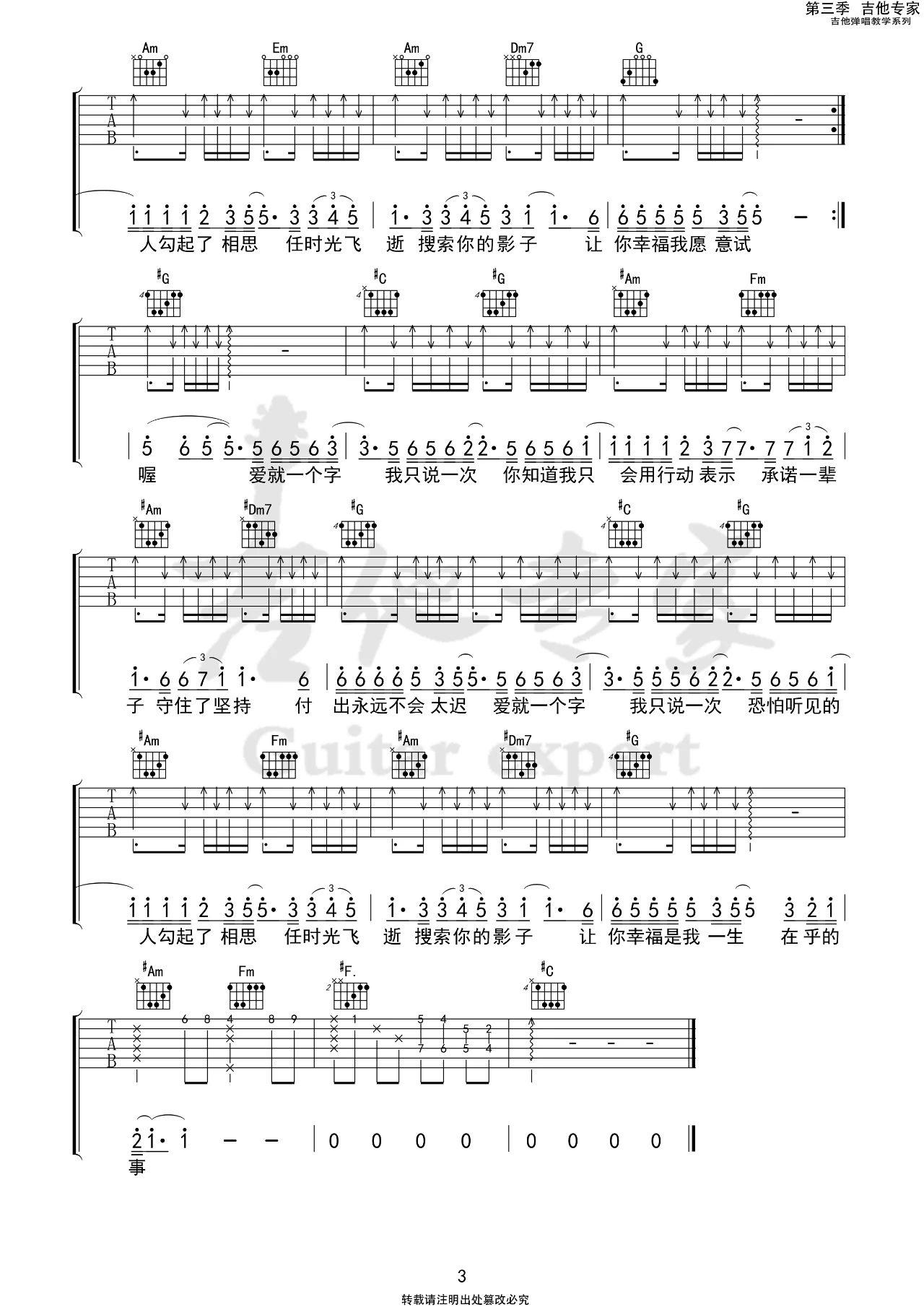 吉他谱《爱就一个字》吉他谱-3