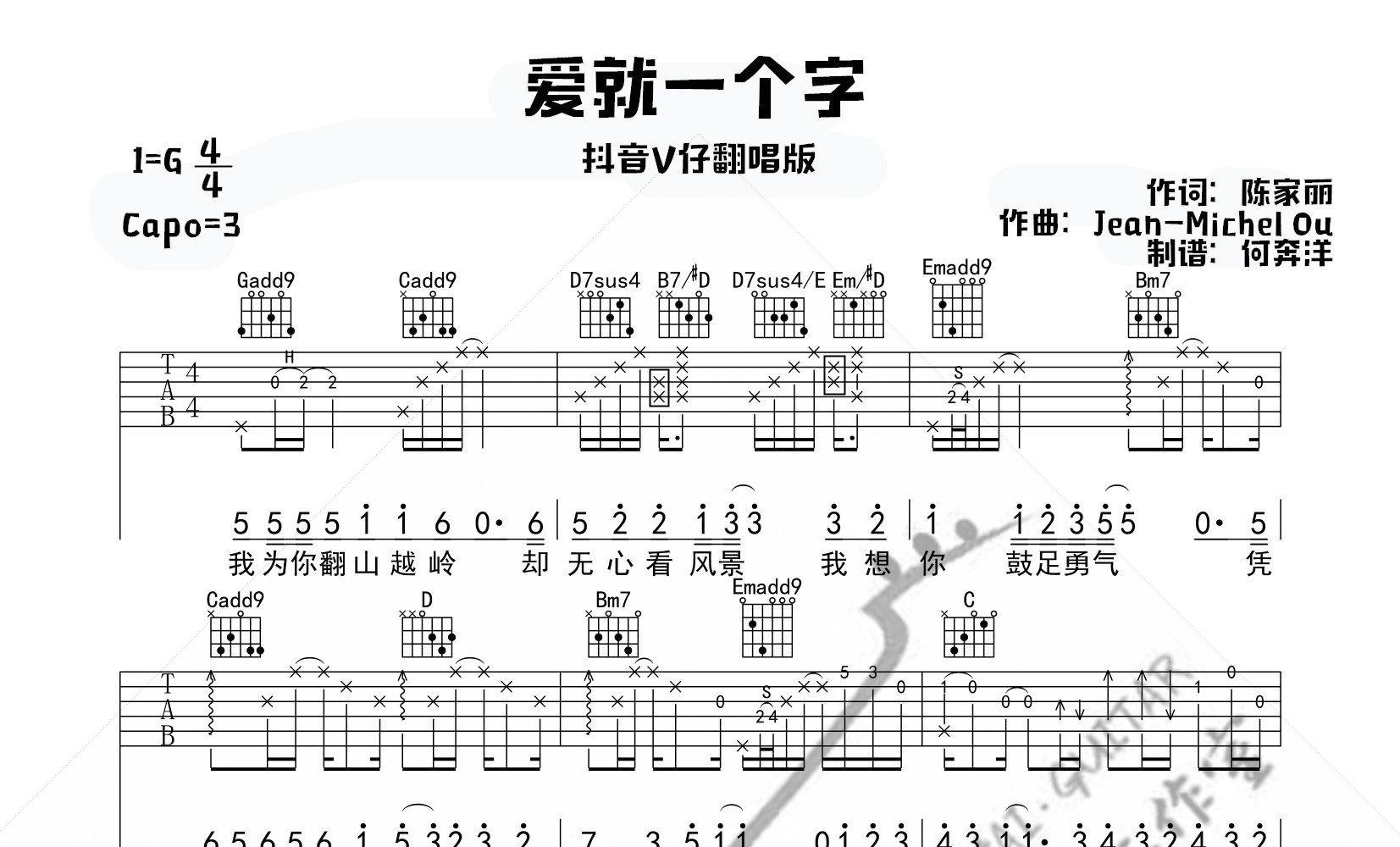 李巍V仔《爱就一个字》吉他谱_G调版吉他弹唱谱_高清六线谱