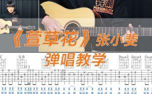 《萱草花》吉他谱-吉他弹唱教学视频讲解-C调中级版吉他谱