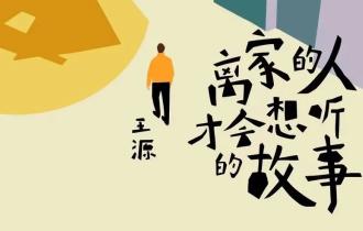 离家的人才会想听的故事吉他谱_常石磊&王源_吉他弹唱谱