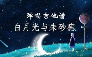 白月光与朱砂痣吉他谱_G调弹唱吉他谱_完整版六线谱