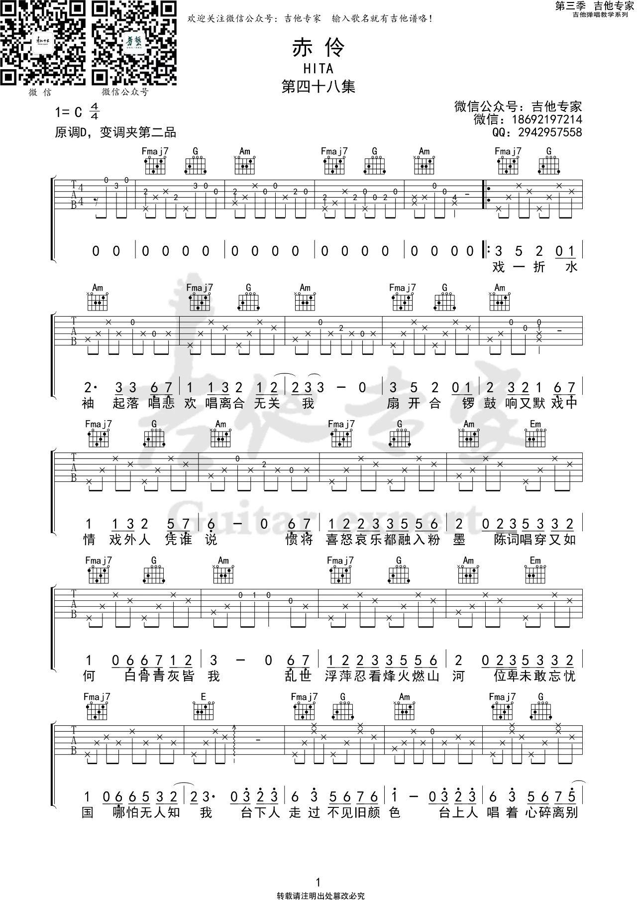 吉他派《赤伶》吉他谱-1