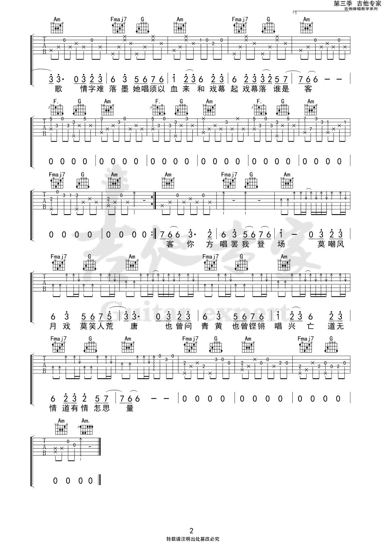 吉他派《赤伶》吉他谱-2