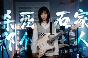 吉他弹唱《杀死那个石家庄人》视频欣赏-Viola曦芫