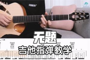 《无题》吉他谱_吉他指弹独奏谱_超详细吉他指弹视频教程