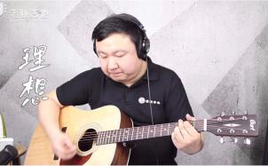 《理想》吉他谱-赵雷-吉他弹唱视频教程-G调高清版