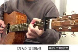 《知足》吉他谱-吉他指弹片段-G调指弹六线谱