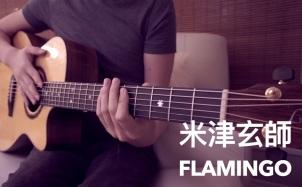 米津玄师《Flamingo》吉他谱-吉他指弹独奏视频-指弹版吉他谱