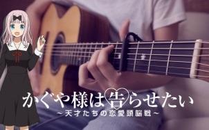 辉夜大小姐OP吉他指弹独奏视频 附指弹吉他谱