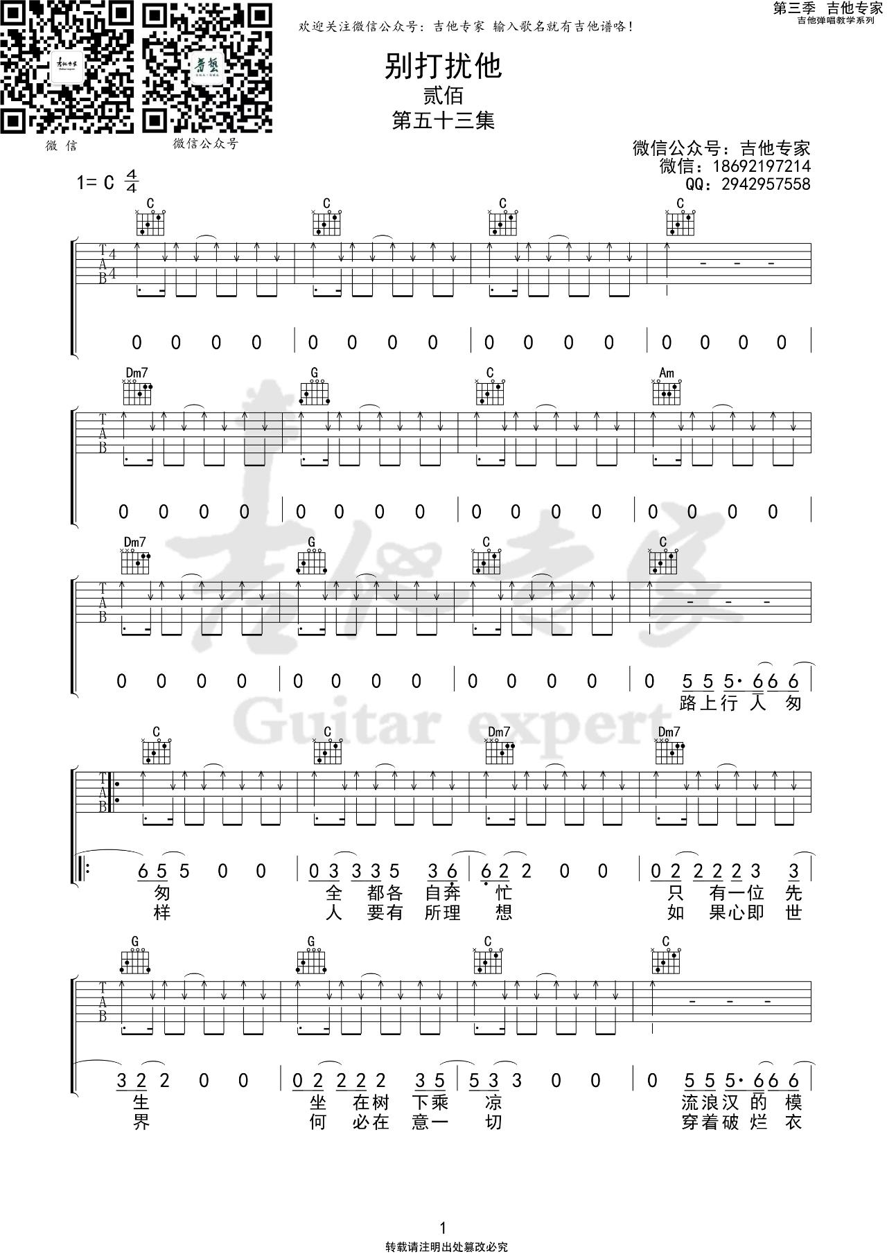 吉他派别打扰他吉他谱-1