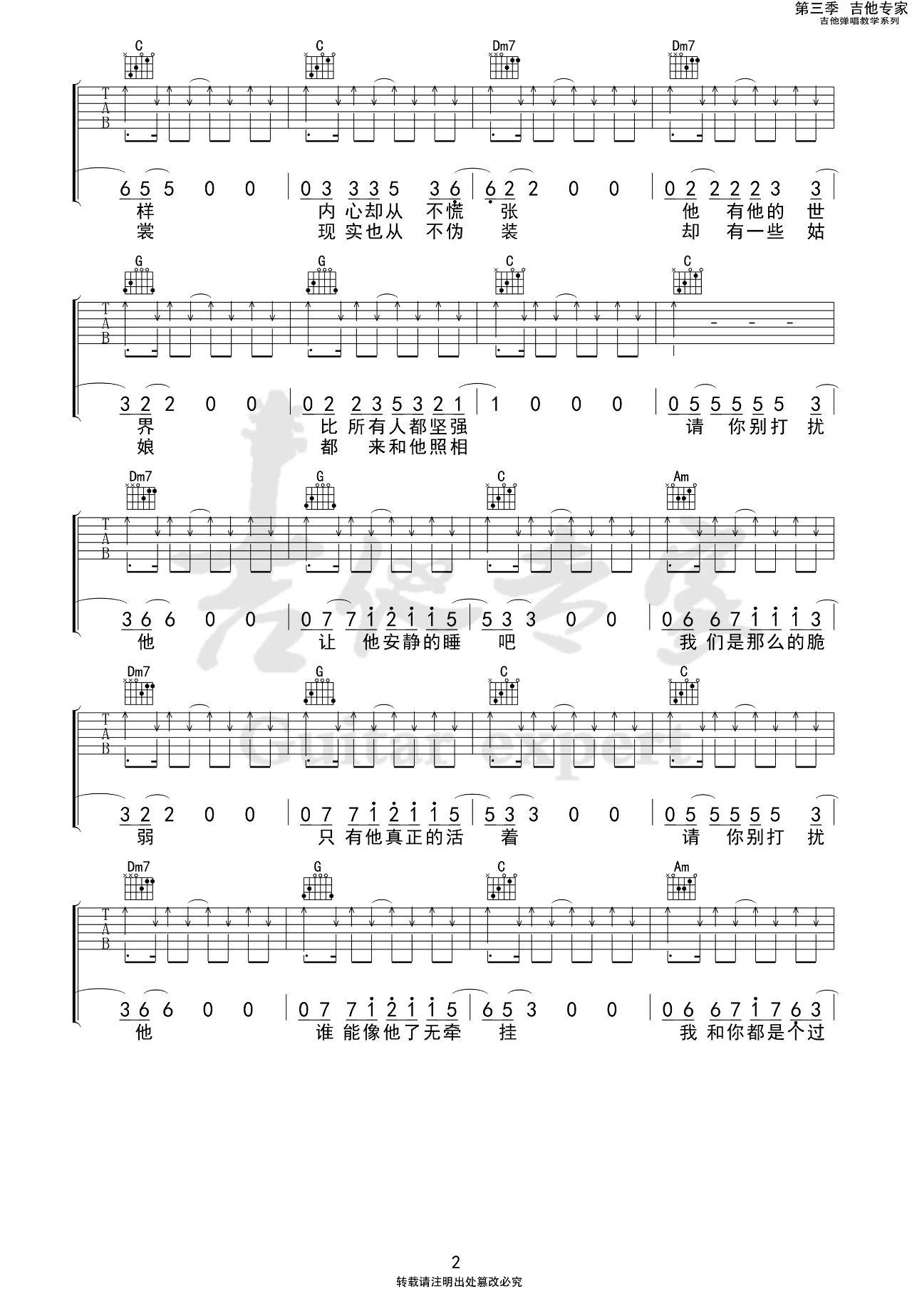 吉他派别打扰他吉他谱-2