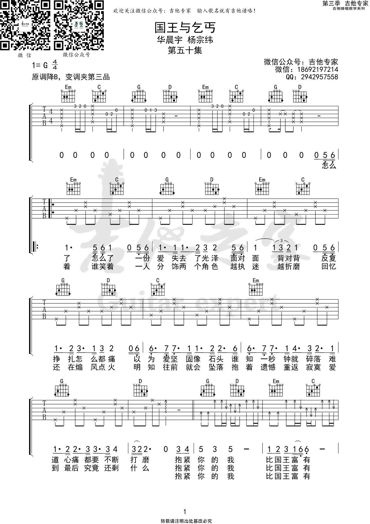 吉他派《国王与乞丐》吉他谱-1