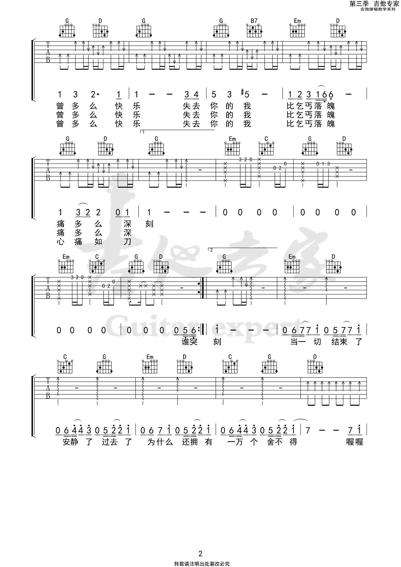 吉他派《国王与乞丐》吉他谱-2