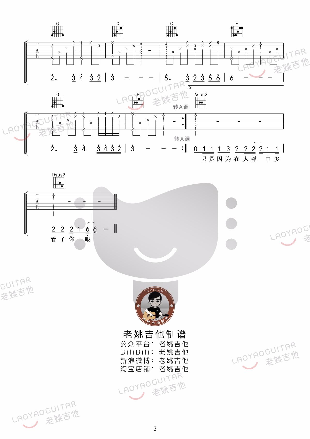 吉他派《传奇》吉他谱-3