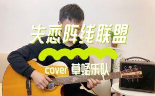 失恋阵线联盟吉他谱_吉他弹唱演示视频_C调高清六线谱