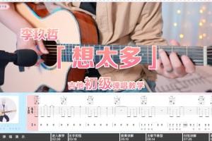 李玖哲《想太多》吉他谱_吉他弹唱教学视频_C调高清六线谱