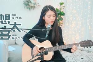 《想太多》吉他弹唱演示 by喵了个艺