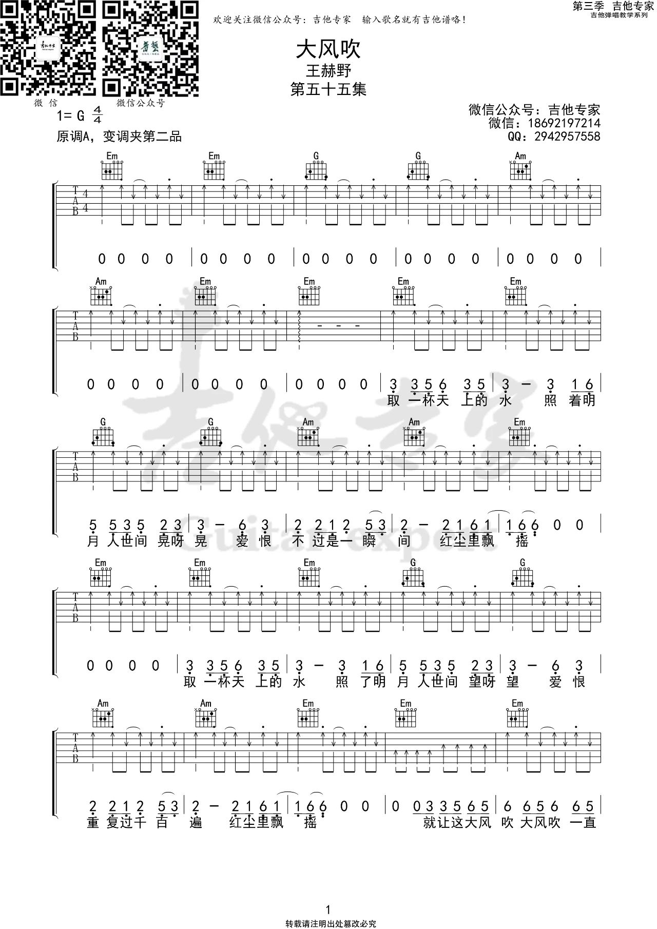 吉他派《大风吹》吉他谱-1