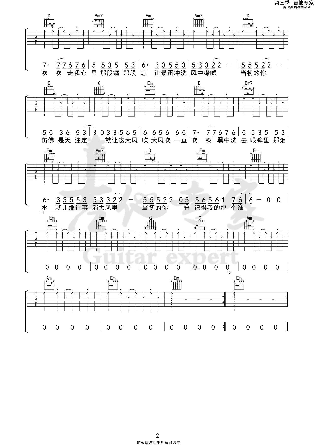 吉他派《大风吹》吉他谱-2