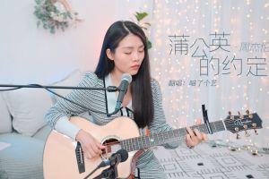 《蒲公英的约定》吉他弹唱伴奏By喵了个艺