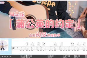 《蒲公英的约定》吉他谱_吉他弹唱教学视频讲解_C调六线谱