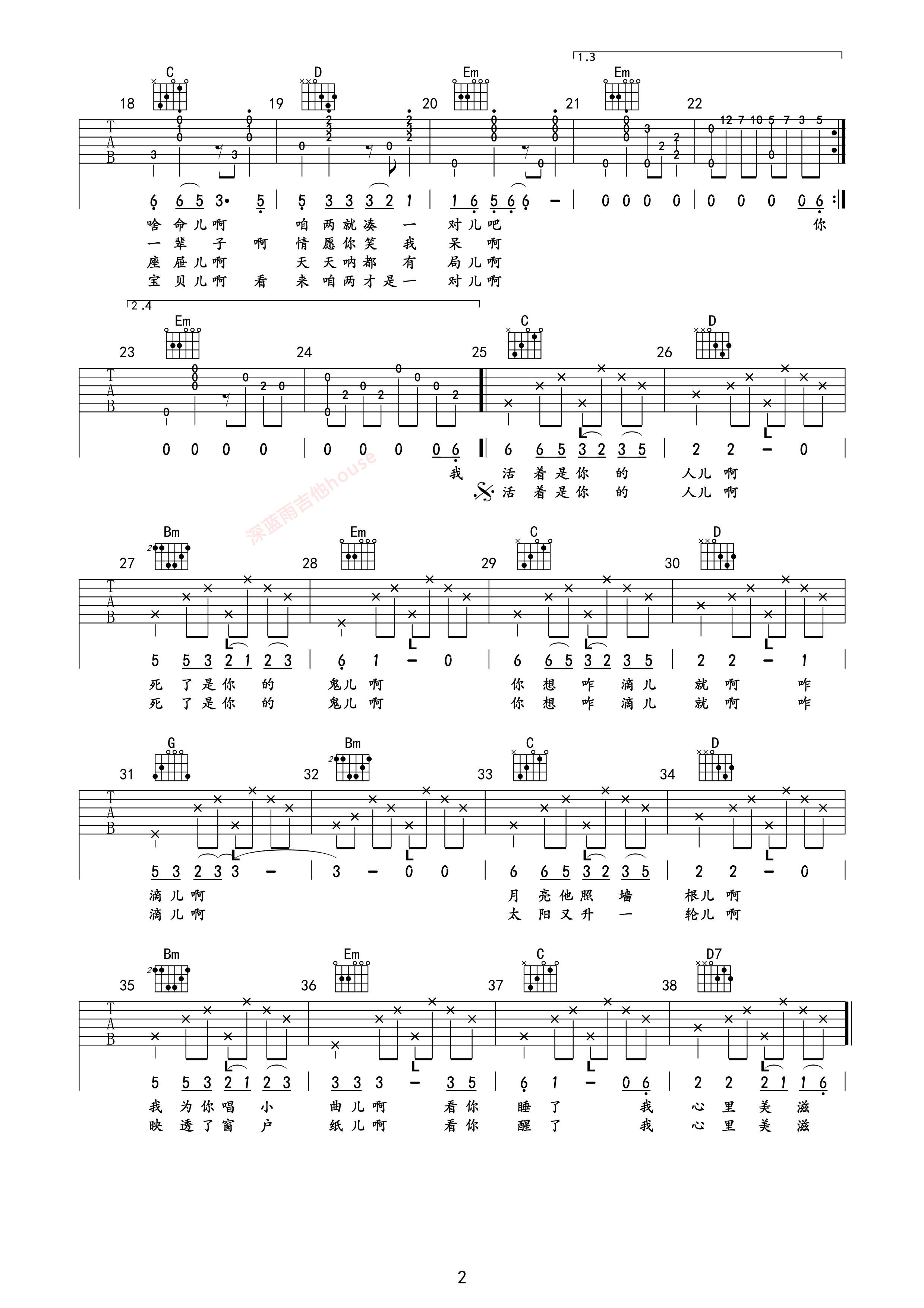 吉他派《依兰的爱情故事》吉他谱-2