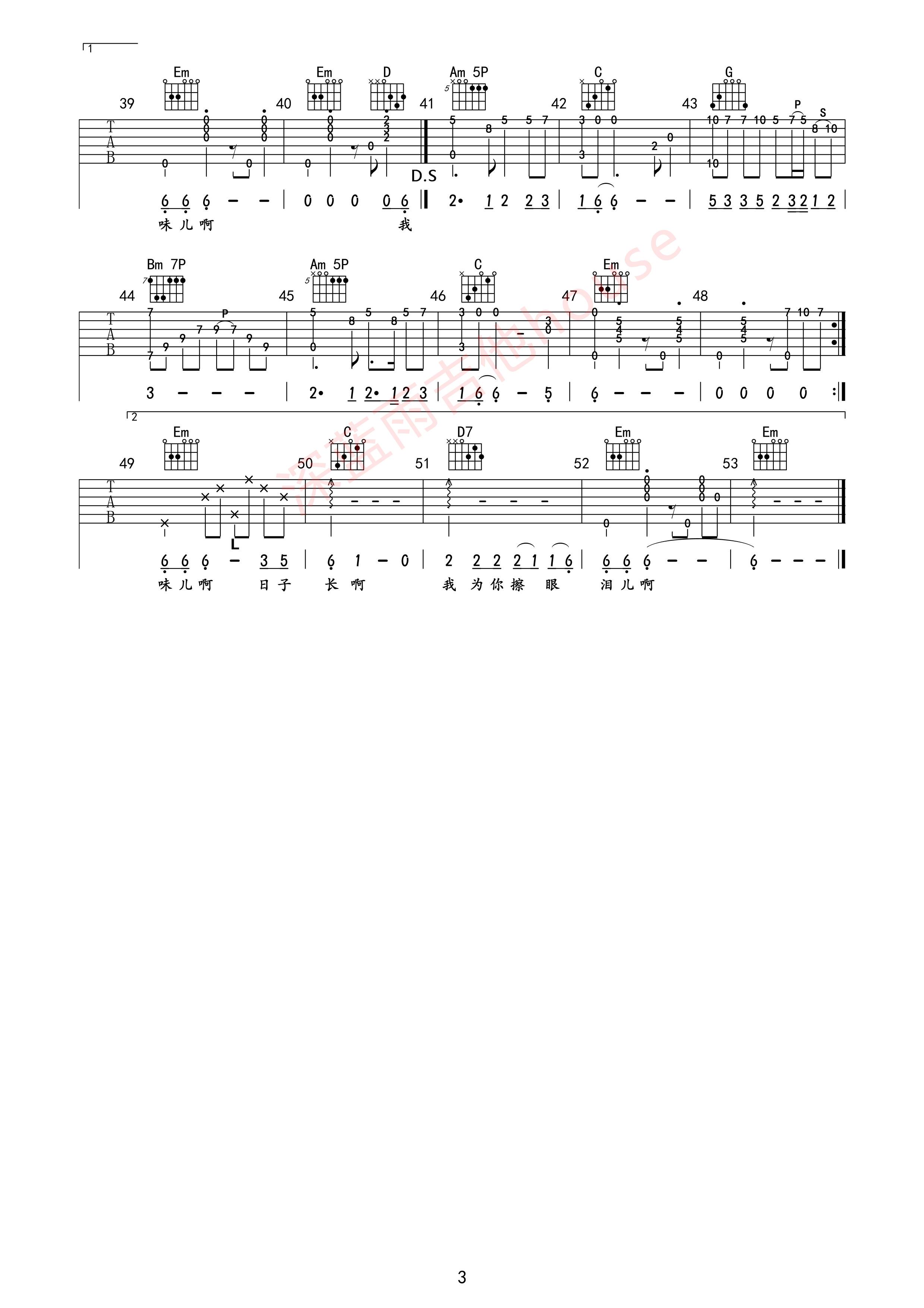 吉他派《依兰的爱情故事》吉他谱-3