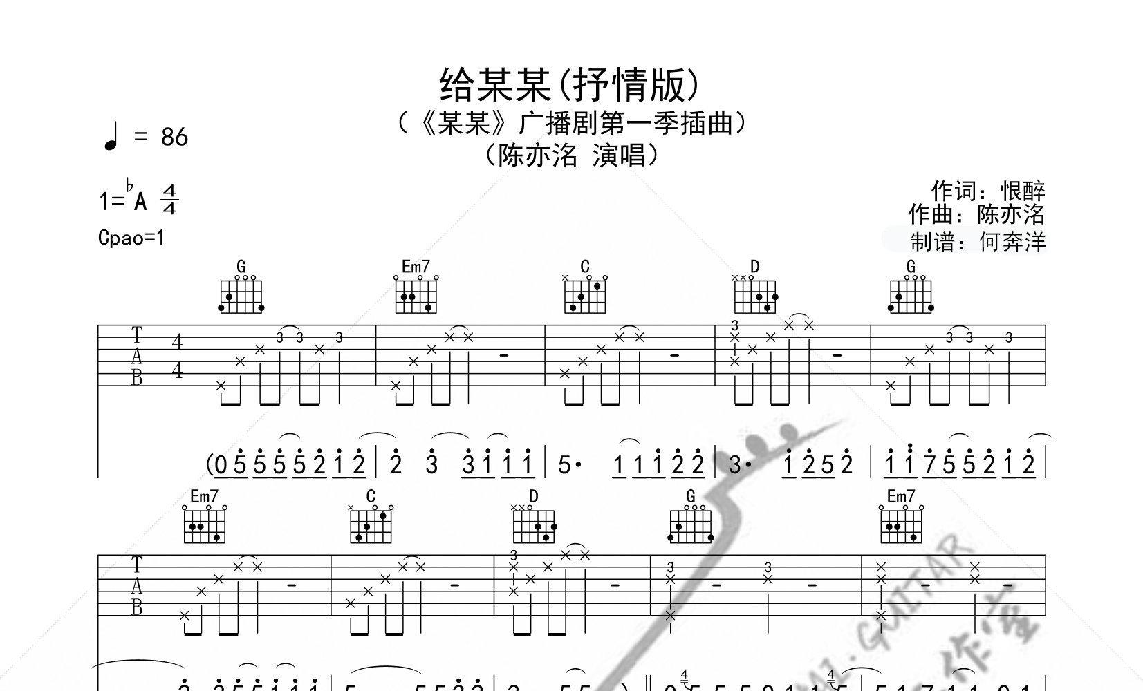 陈亦洺《给某某》吉他谱_G调原版六线谱_弹唱伴奏谱
