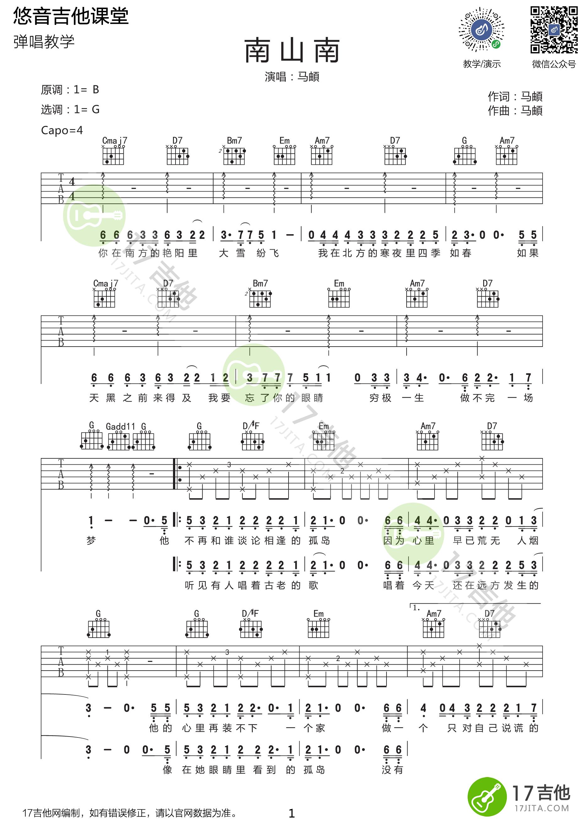 吉他派南山南吉他谱-1