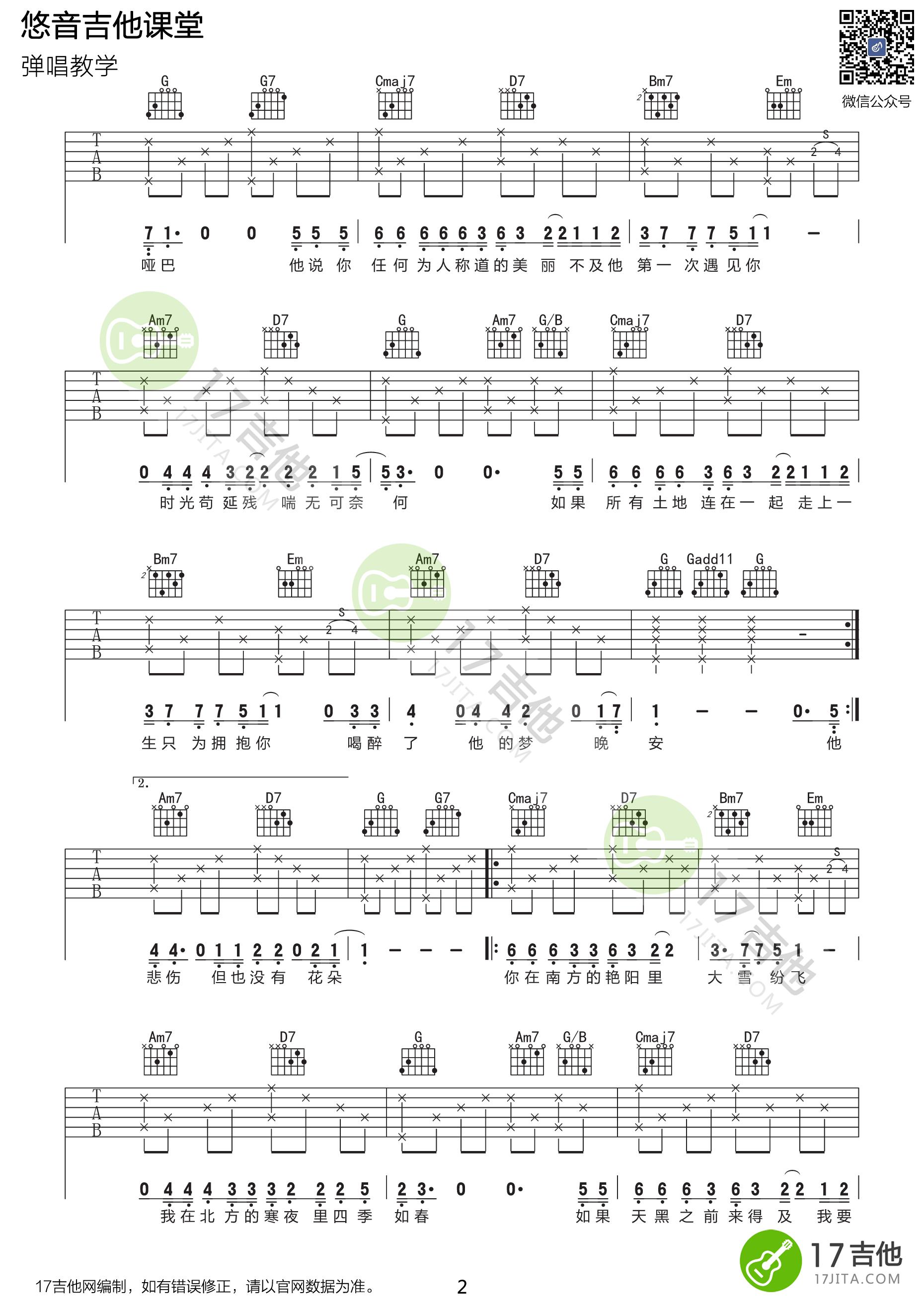 吉他派南山南吉他谱-2