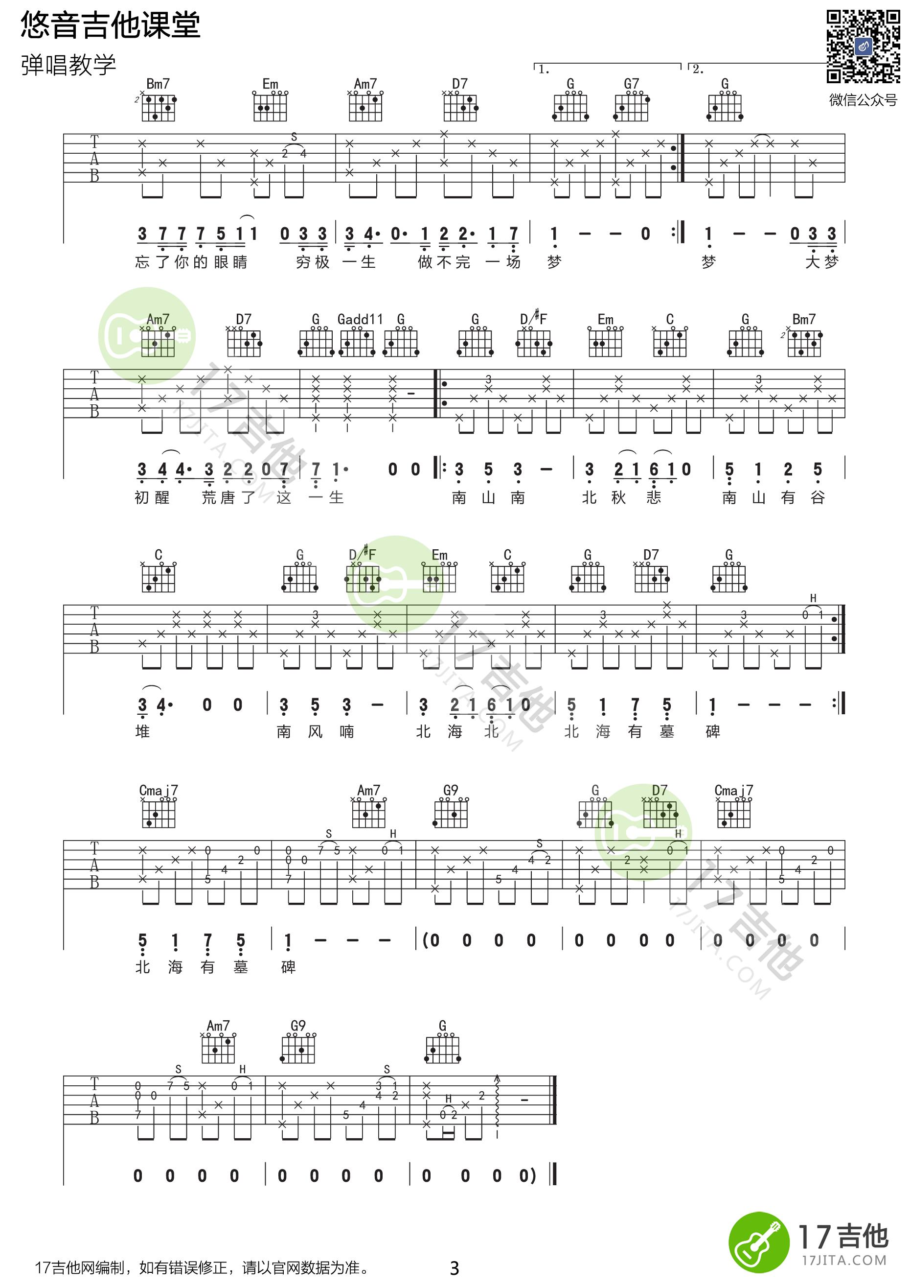 吉他派南山南吉他谱-3