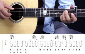 南山南吉他谱_吉他弹唱演示_吉他教学视频_G调精编版
