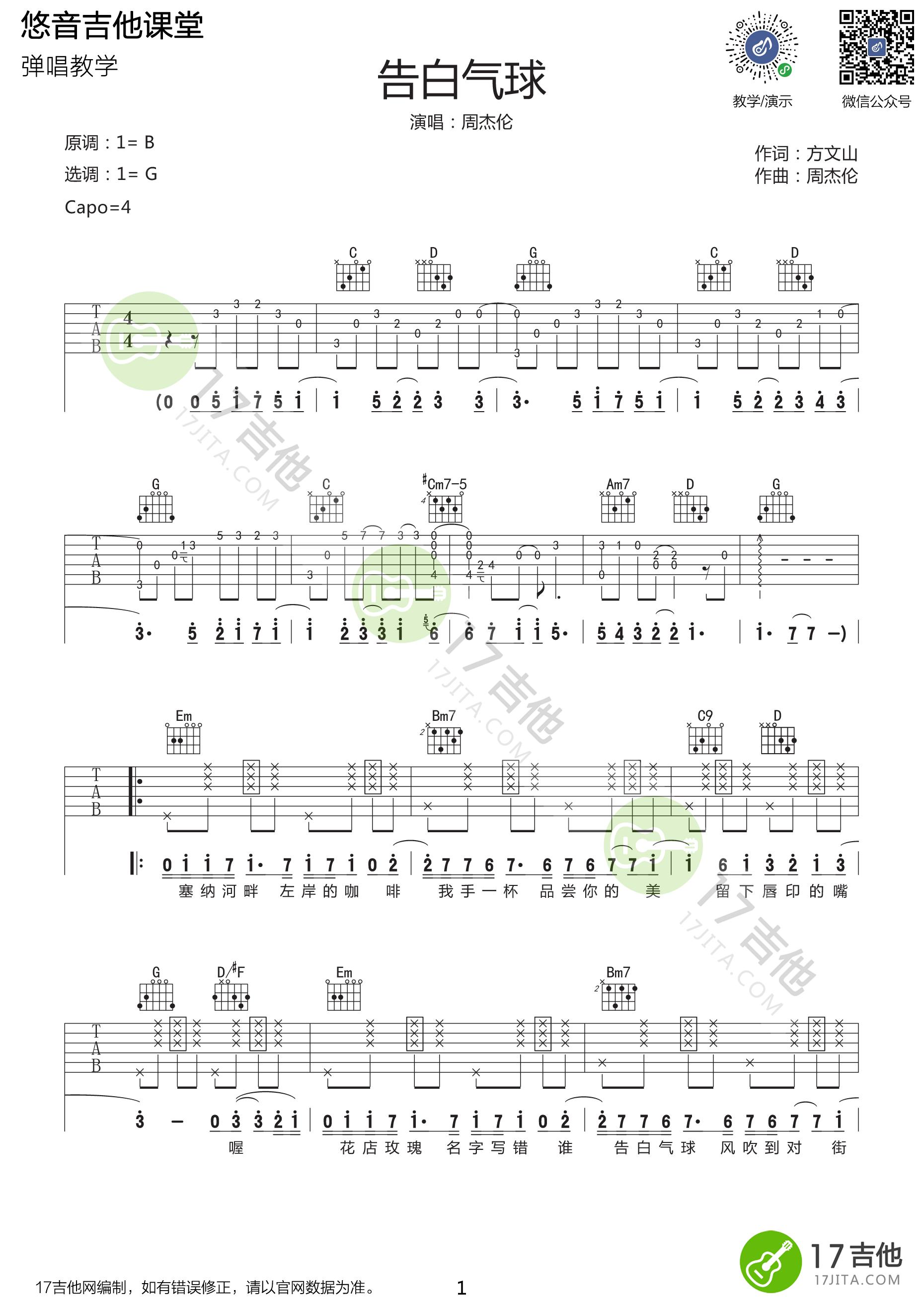 吉他派告白气球吉他谱-1
