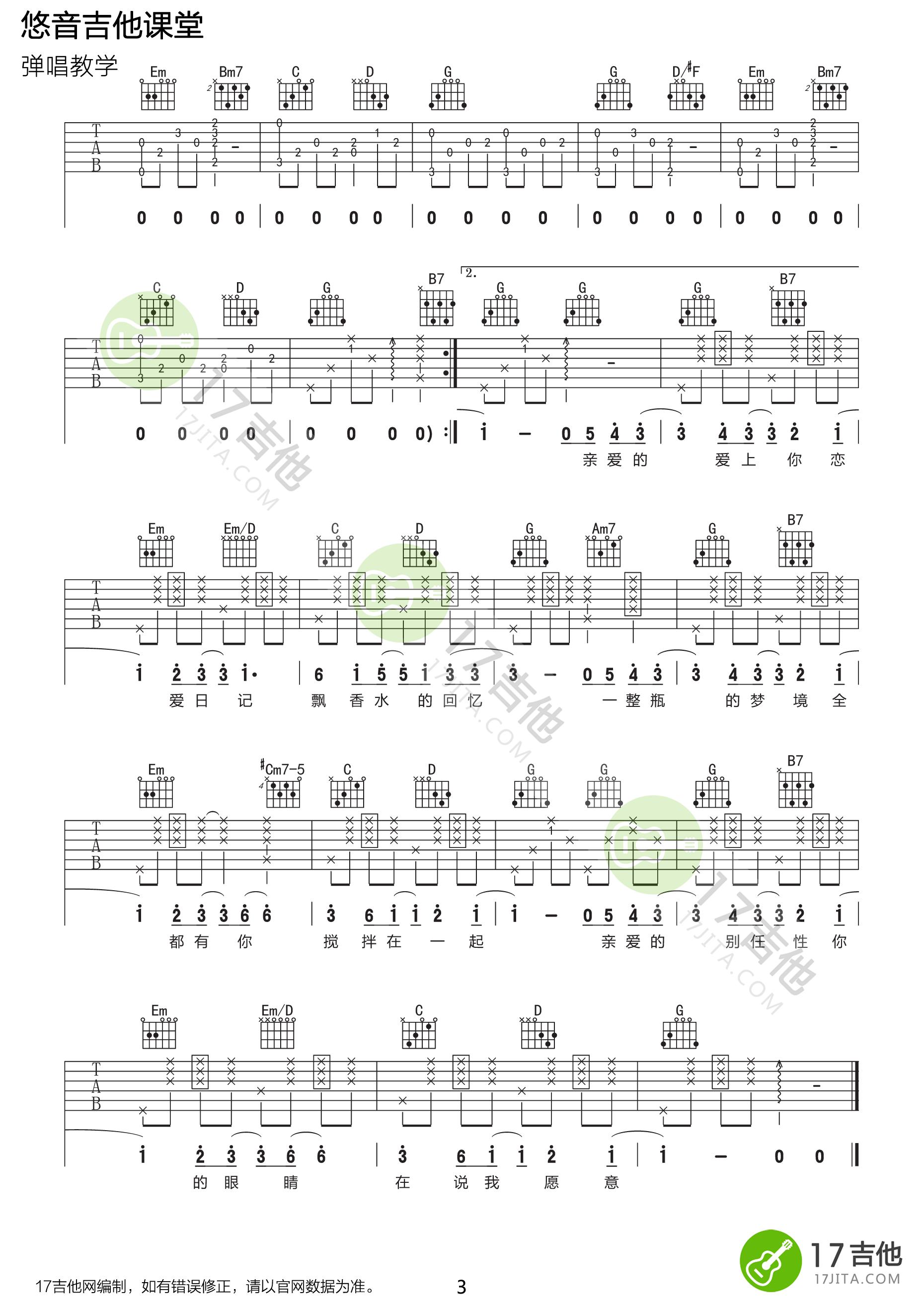 吉他派告白气球吉他谱-3