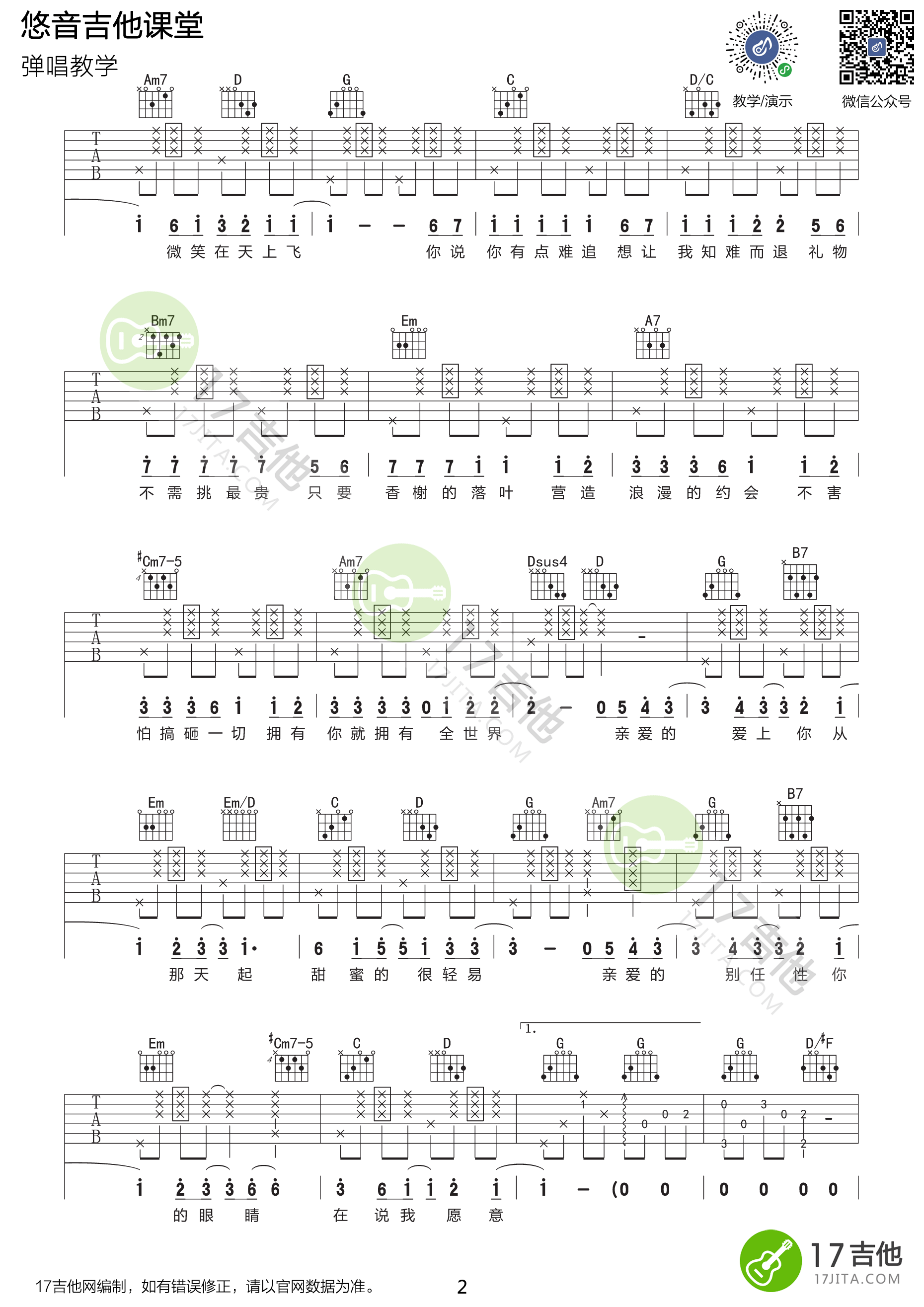 吉他派告白气球吉他谱-2