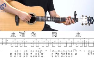 等你下课吉他谱_吉他弹唱演示示范_G调精编吉他谱