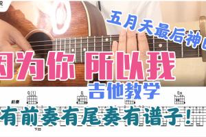 因为你所以我吉他谱_吉他弹唱教学视频_G调吉他谱