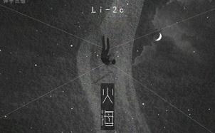 《火海》吉他谱_Li-2c_G调原版弹唱吉他谱