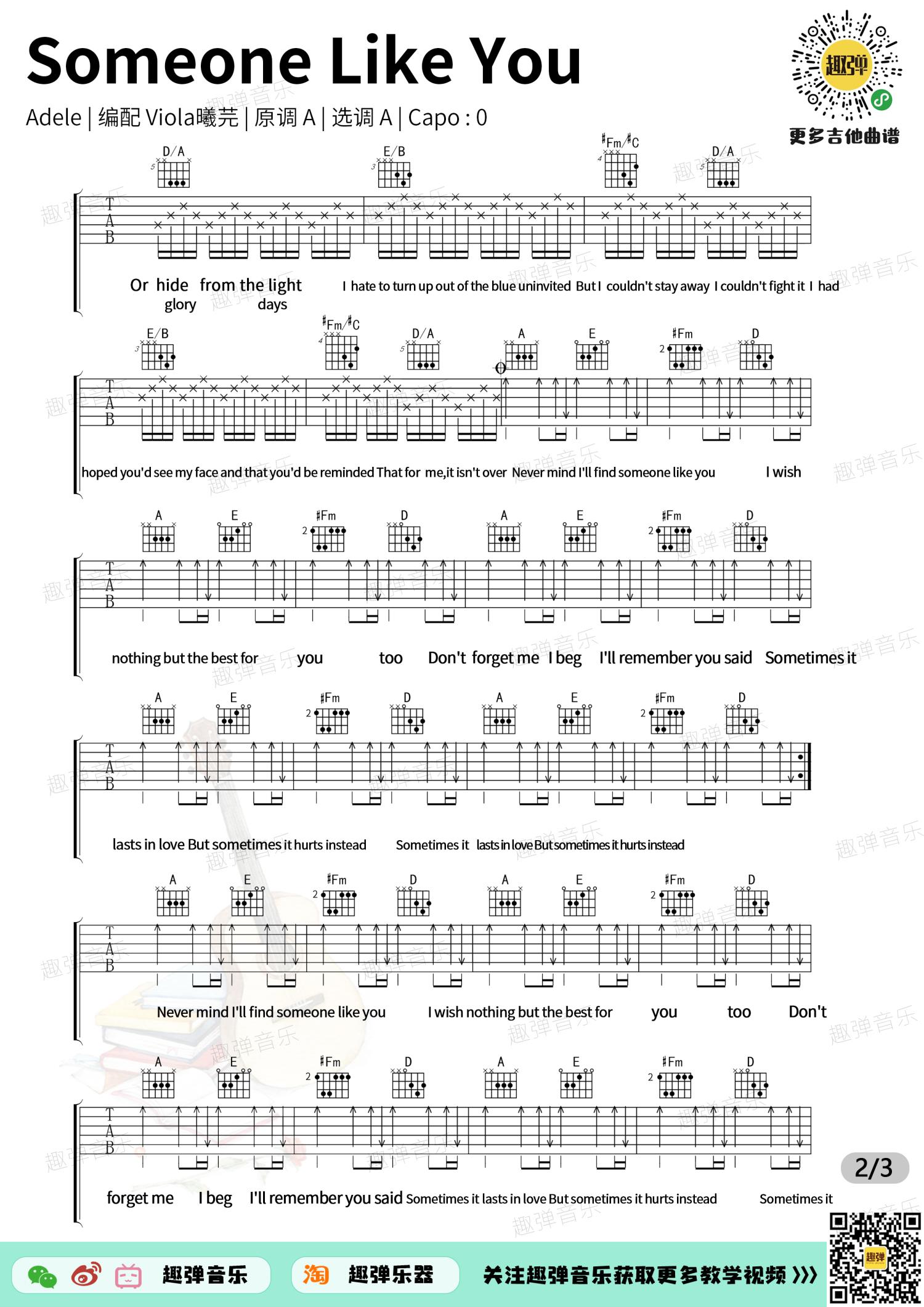 吉他派《Someone Like you》吉他谱-2