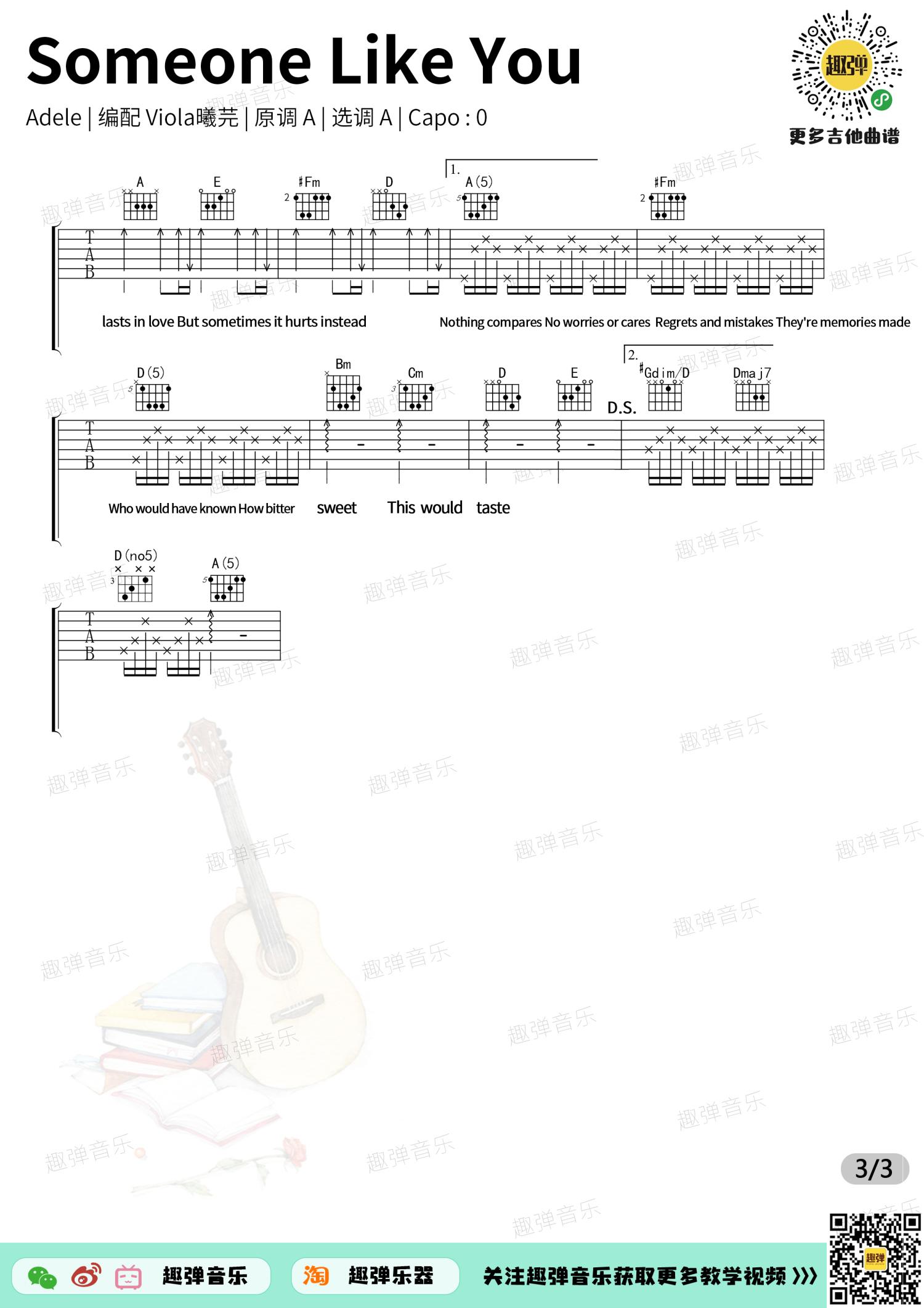 吉他派《Someone Like you》吉他谱-3