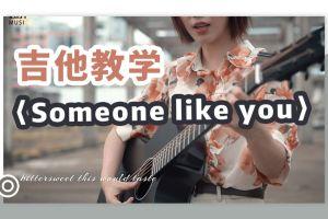 《Someone Like you》吉他谱_A调原调版六线谱_弹唱教学视频