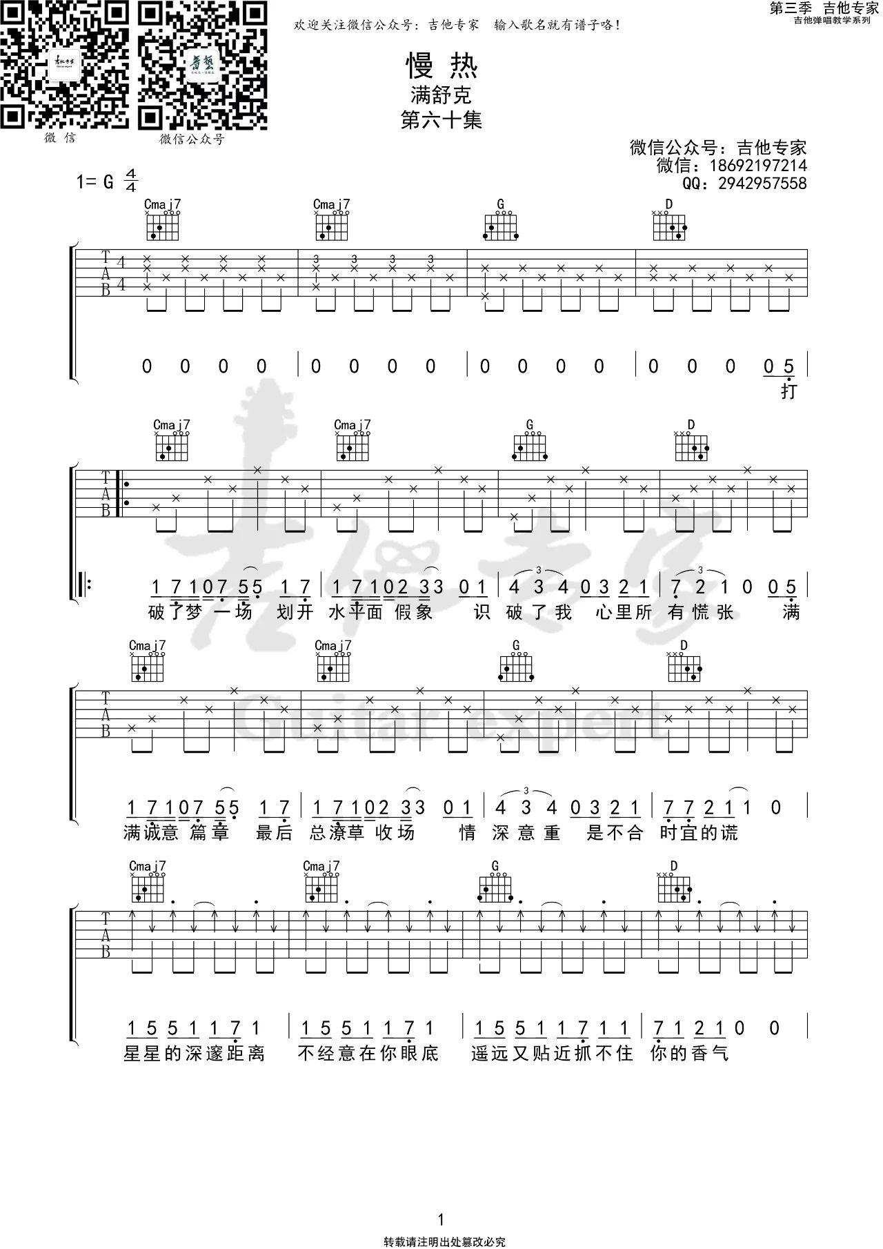 吉他派《慢热》吉他谱-1