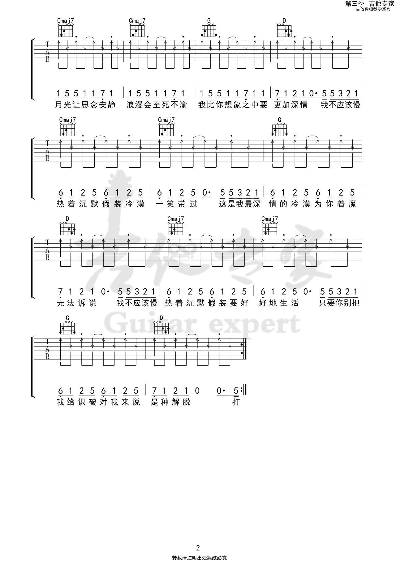 吉他派《慢热》吉他谱-2