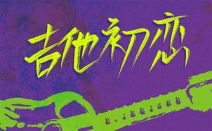 吉他初恋吉他谱_刘大壮_弹奏伴奏六线谱