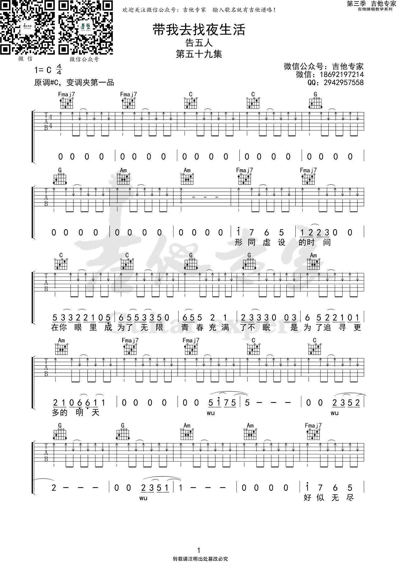吉他派《带我去找夜生活》吉他谱-1